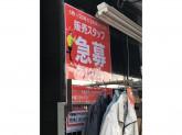 アサヒ 赤川本店
