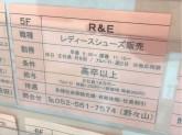 R&E(アールアンドイー) 近鉄パッセ店