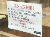宮坂洗濯本舗
