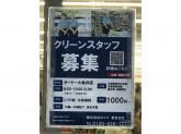 株式会社ボイス 東京支社(オーケー小金井店)