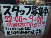 ファミリーマート 足立綾瀬西口店