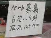 珉珉 伝法店