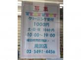 クリーニング24 用賀店