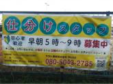 ヤマト運輸 狭山奥富センター