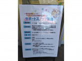 みつばち保険ファーム ミスターマックス湘南藤沢店