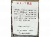 もみ家SUN福島店