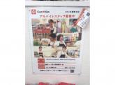 キャンドゥ イオン麻生店