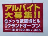 メッセ武蔵境店