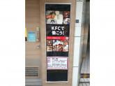 ケンタッキーフライドチキン 上野池ノ端店