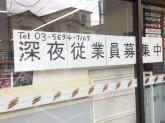 セブン-イレブン 葛飾高砂二丁目店
