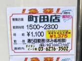 名代 富士そば 町田店