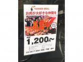 Tucano's Grill(トゥッカーノグリル) 秋葉原1号店