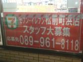 セブン-イレブン 松前町浜店