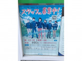 ファミリーマート 桜新町一丁目店