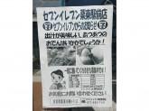 セブン-イレブン 栗東駅前店