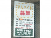 珈琲館 新板橋店