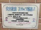 公文式奥戸小前教室