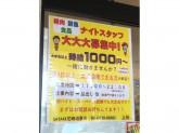 Foods Market satake(フードマーケットサタケ) 尼崎道意店