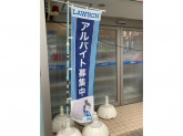 ローソン 新所沢駅西口店