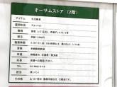 AWESOME STORE(オーサムストア) アリオ亀有店