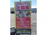 Dr.Drive(ドクタードライブ) 滋賀石油株式会社 セルフ栗東駅前店