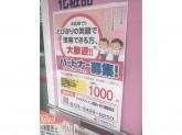 ココカラファイン薬局 祖師ヶ谷大蔵駅前店