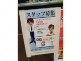 串よし 京橋店
