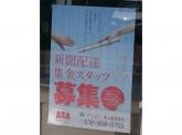 (株)アクセス 枚方東営業所