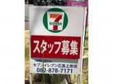 セブン-イレブン 広島上安店