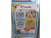 Y!mobile(ワイモバイル) イオン豊橋南