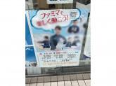 ファミリーマート 成城六丁目店