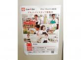 Can Do(キャンドゥ) グルメシティ夙川店