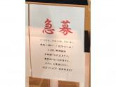肉丼専門店 白肉屋 イオン豊橋南店