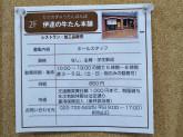 伊達の牛たん本舗 宮城インター店