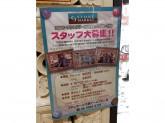 ストーンマーケット イオンモール大阪ドームシティ店