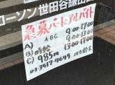ローソン 世田谷鎌田四丁目店