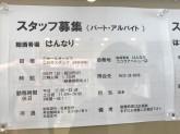 鮨酒肴場 はんなり 豊橋駅前店