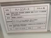 ナノ・ユニバース 軽井沢・ショッピングプラザ店