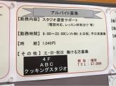 ABCクッキングスタジオ 豊橋カルミアスタジオ