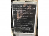 SUIT SELECT(スーツセレクト) 豊橋店