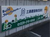 三勇建設株式会社 本社