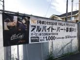 マクドナルド 6号線ひたちなか店