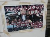 豚ホルモン焼き専門店 ごぞうろっぷ
