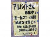 マルキヤ 早稲田店