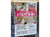 ザ・ダイソー 上福岡4丁目店