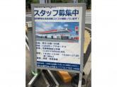 ESSO(エッソ) 井萩SS (株)山藤石油店