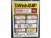 日高屋 飯田橋東口店