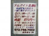 FLET'S(フレッツ) 川西店