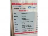 Kiitos(キートス) 飯田橋店