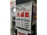 セブン-イレブン 小田急新宿西口地下中央店